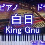 mqdefault 375 150x150 - 【超絶ピアノ+ドラムs】白日 King Gnu(ドラマ「イノセンス 冤罪弁護士」主題歌)【フル fullカラオケ可】