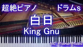 mqdefault 375 320x180 - 【超絶ピアノ+ドラムs】白日 King Gnu(ドラマ「イノセンス 冤罪弁護士」主題歌)【フル fullカラオケ可】