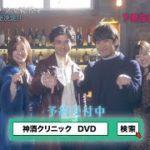 mqdefault 376 150x150 - 土曜ドラマ9 「神酒クリニックで乾杯を」 DVD-BOX発売決定!   BSテレ東