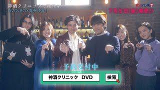 mqdefault 376 320x180 - 土曜ドラマ9 「神酒クリニックで乾杯を」 DVD-BOX発売決定!   BSテレ東