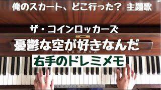 mqdefault 377 320x180 - 🌱🎹【右手のドレミメモ】 『俺のスカート、どこ行った?』主題歌/ザ・コインロッカーズ「憂鬱な空が好きなんだ」【ピアノ】