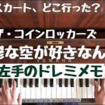 mqdefault 447 150x150 - 🌱🎹【左手のドレミメモ】 『俺のスカート、どこ行った?』主題歌/ザ・コインロッカーズ「憂鬱な空が好きなんだ」【ピアノ】