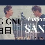 mqdefault 460 150x150 - king Gnu 【白日】 cover by Sanha (K-POP Artist) ドラマイノセンス冤罪弁護士 主題歌