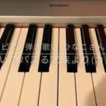 mqdefault 508 150x150 - 電子ピアノ弾き歌い演奏/ひなこさんの歌(カバー)