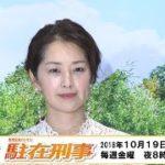 mqdefault 512 150x150 - 【笛木優子】『駐在刑事』が遂に連続ドラマ化!!