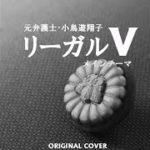 mqdefault 545 150x150 - リーガルV 元弁護士・小鳥遊翔子 メインテーマ ORIGINAL COVER
