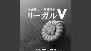 mqdefault 545 320x180 - リーガルV 元弁護士・小鳥遊翔子 メインテーマ ORIGINAL COVER