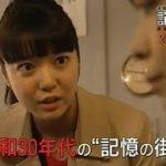 mqdefault 560 150x150 - 【金曜8時のドラマ】記憶捜査~新宿東署事件ファイル~ 第4話