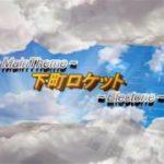 mqdefault 569 150x150 - 下町ロケット~MainTheme~Electone