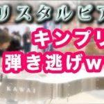 mqdefault 572 150x150 - King&Prince『Memorial』キンプリ【弾き逃げ】クリスタルピアノ KAWAI Piano By 翔馬-Shoma- 弾いてみた