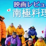 mqdefault 583 150x150 - 映画レビュー『南極料理人』