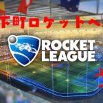 mqdefault 584 150x150 - 【Rocket League】下町ロケットへ続け!自由気ままにゲームプレイ#7