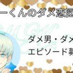 mqdefault 604 150x150 - 【初見さん大歓迎】みーくんのダメ恋図鑑【MKラジオ】