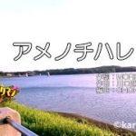 mqdefault 607 150x150 - 【カラオケ練習用】「アメノチハレ」ジャニーズWEST