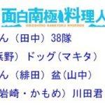 mqdefault 614 150x150 - 「面白南極料理人」3話感想!【オチが綺麗!!】コメントお待ちしております!!