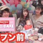 mqdefault 620 150x150 - オープン前に『シュガー・ラッシュ:オンライン』MovieNEX発売記念OH MY CAFEに潜入!!
