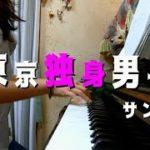 mqdefault 638 150x150 - 【弾いてみた】東京独身男子(サントラ)