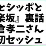 mqdefault 658 150x150 - 小瀧望と大倉孝二『僕とシッポと神楽坂』裏話「初めてセッシュしました」