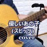 mqdefault 665 150x150 - 優しいあの子 (なつぞら主題歌) /スピッツ cover ギター イントロ & 1番 弾き語り【コータ】