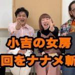 mqdefault 74 150x150 - 小吉の女房ナナメ斬り 第三回 の巻