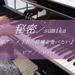 mqdefault 88 150x150 - 【楽譜販売中♪】秘密/sumika(フルVer.)~劇場アニメ『君の膵臓をたべたい』挿入歌(ピアノソロ・耳コピ・歌詞付)