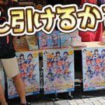 mqdefault 89 150x150 - フィギュア何人引けるかっ!?一番くじ ラブライブ!サンシャイン!! The School Idol Movie Over the Rainbow アキバで引いてきた