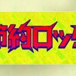 mqdefault 91 150x150 - 節約ロック 3話 動画無料視聴フル見逃し配信【節約飲み】はこちら
