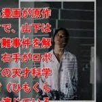 mqdefault 112 150x150 - 山下智久、ドラマ「インハンド」オープニング曲がシングル化「心を込めて書きました」