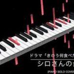 mqdefault 120 150x150 - 【Pianoで】きのう何食べた? 料理BGM「シロさんの台所」【Cover】