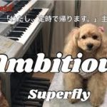 mqdefault 143 150x150 - Ambitious Superfly エレクトーン演奏