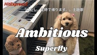 mqdefault 143 320x180 - Ambitious Superfly エレクトーン演奏