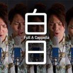 mqdefault 192 150x150 - 【全部声】白日 - King Gnu【フルアカペラ】Covered by Ikki Hatanaka 「イノセンス 冤罪弁護士」主題歌