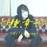 mqdefault 195 150x150 - 【歌詞付き】涙の種、幸せの花 / Hilcrhyme  (ドラマ「さくらの親子丼」主題歌)  Covered by Shu-ji