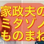 mqdefault 212 150x150 - 【家政夫のミタゾノ】松岡昌宏、伊野尾慧、川栄李奈 〜ドラマものまね96〜