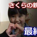 mqdefault 263 150x150 - ドラマ「さくらの親子丼」8話 最終回 さくらさんの親子丼 真・最終回