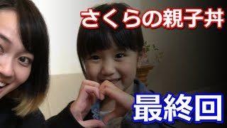 mqdefault 263 320x180 - ドラマ「さくらの親子丼」8話 最終回 さくらさんの親子丼 真・最終回