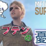 mqdefault 295 150x150 - 【METAL GEAR SURVIVE】勝手な仲間に困ってるみかづき #13