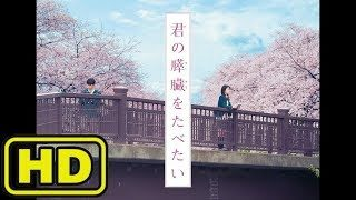 mqdefault 314 320x180 - 恋愛 映画フル 『 君の膵臓をたべたい』君の膵臓をたべたい IS