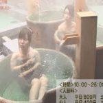 mqdefault 316 150x150 - wao!!TV #38 豊中・温泉・あるごの湯編
