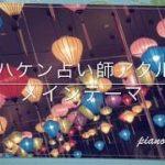 mqdefault 317 150x150 - ドラマ 『ハケン占い師アタル』メインテーマ  平井 真美子 (オリジナル・サウンドトラックより)  ♪ Piano cover