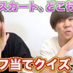 mqdefault 334 150x150 - 【俺スカ】俺のスカートどこ行った!セリフ当てクイズ!!