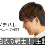 mqdefault 426 150x150 - アメノチハレ / ジャニーズWEST「白衣の戦士!」Covered by ぐりーんぴーす