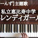mqdefault 435 150x150 - 🌱🎹【弾いてみた】【神ちゅーんず】主題歌:エビ中新曲「トレンディガール」【ピアノ】