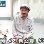 mqdefault 449 150x150 - 映画「柴公園」公開・渋川清彦インタビュー前編 【日刊スポーツ】