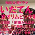 mqdefault 466 150x150 - 9/22【がんばれしか言えねえ】「いだてん〜東京オリムピック噺〜」 第36回感想