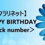 mqdefault 521 150x150 - 【クラリネット】back number『HAPPY BIRTHDAY』/ドラマ「初めて恋をした日に読む話」主題歌