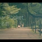 mqdefault 527 150x150 - Sonar Pocket / 君の名前 Full ver.(Music Video)