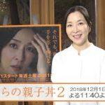 mqdefault 530 150x150 - 【真矢ミキ】さくらの親子丼2 記者会見&インタビュー