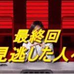 mqdefault 533 150x150 - パーフェクトワールド 母・妹役 堀内敬子 さん 岡崎紗絵 さん