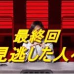 mqdefault 533 150x150 - 緊急取調室 第3シーズン 最終回 6/20放映 見逃した人へ